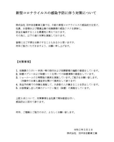羽中田自動車工業 コロナウイルス対策