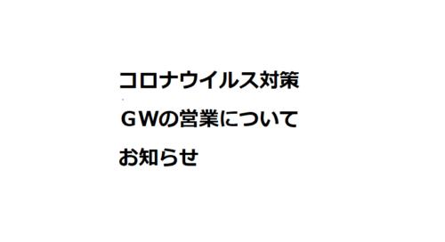 GW〈ゴールデンウィーク〉の営業日について