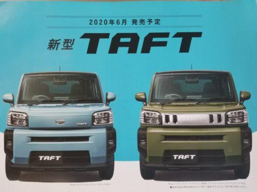 山梨県で新型TAFT先行予約するならK-ばっか!